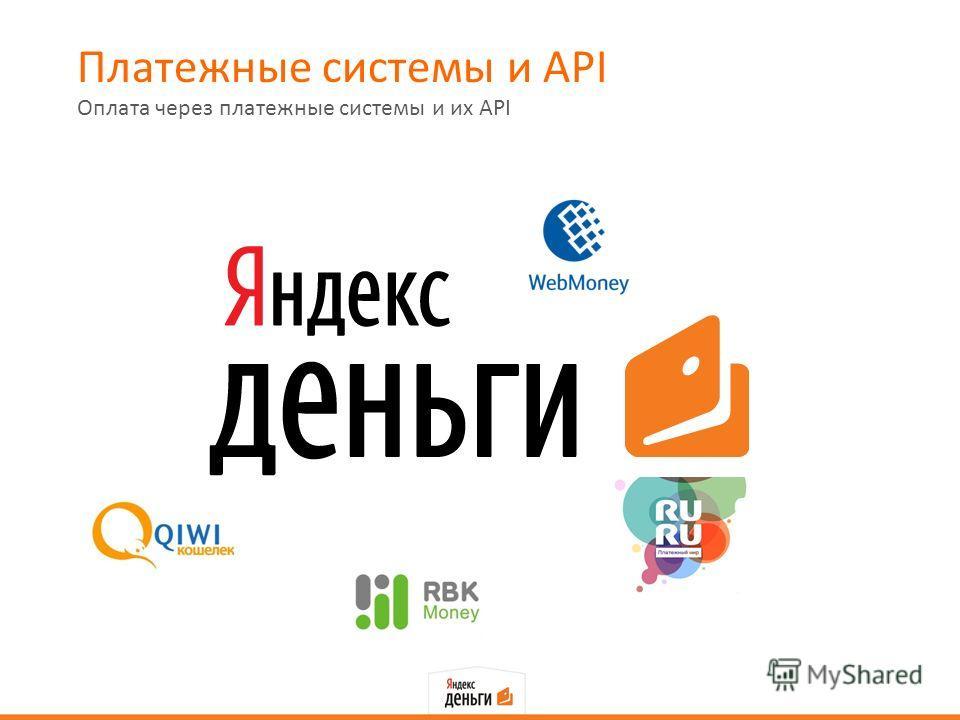Платежные системы и API Оплата через платежные системы и их API