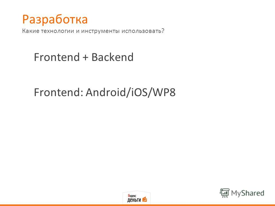 Разработка Frontend + Backend Frontend: Android/iOS/WP8 Какие технологии и инструменты использовать?