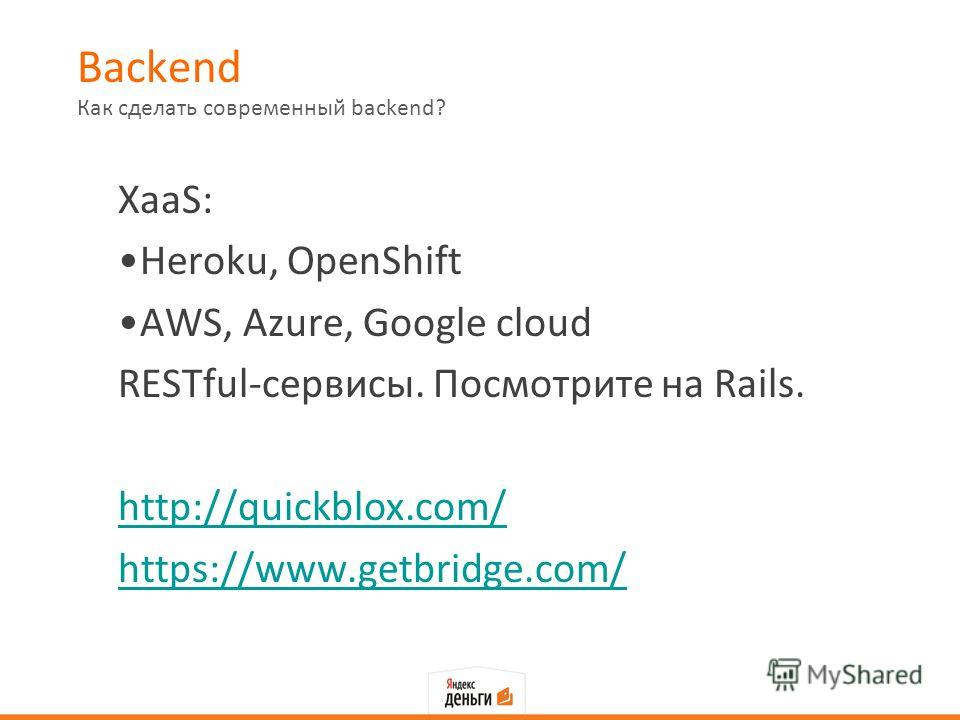 Backend XaaS: Heroku, OpenShift AWS, Azure, Google cloud RESTful-сервисы. Посмотрите на Rails. http://quickblox.com/ https://www.getbridge.com/ Как сделать современный backend?