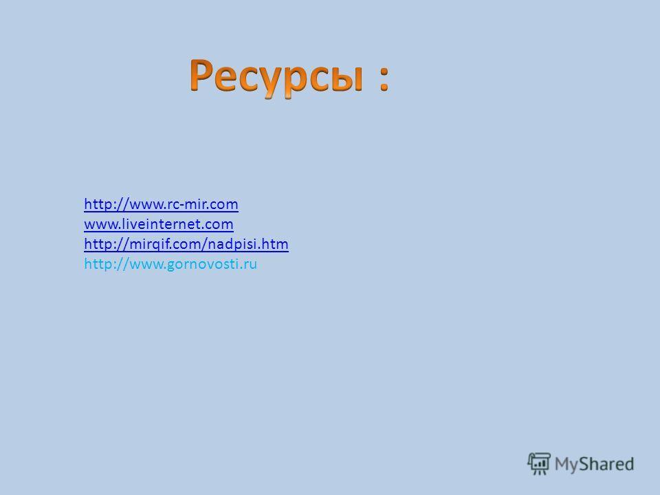 http://www.rc-mir.com www.liveinternet.com http://mirqif.com/nadpisi.htm http://www.gornovosti.ru