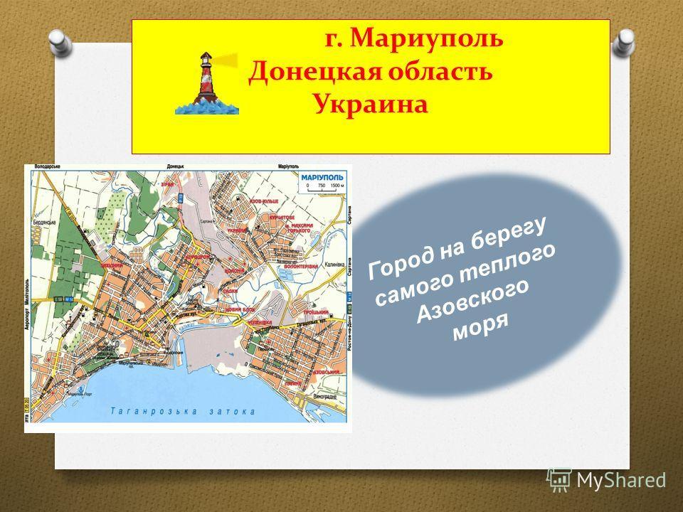 г. Мариуполь Донецкая область Украина Город на берегу самого теплого Азовского моря