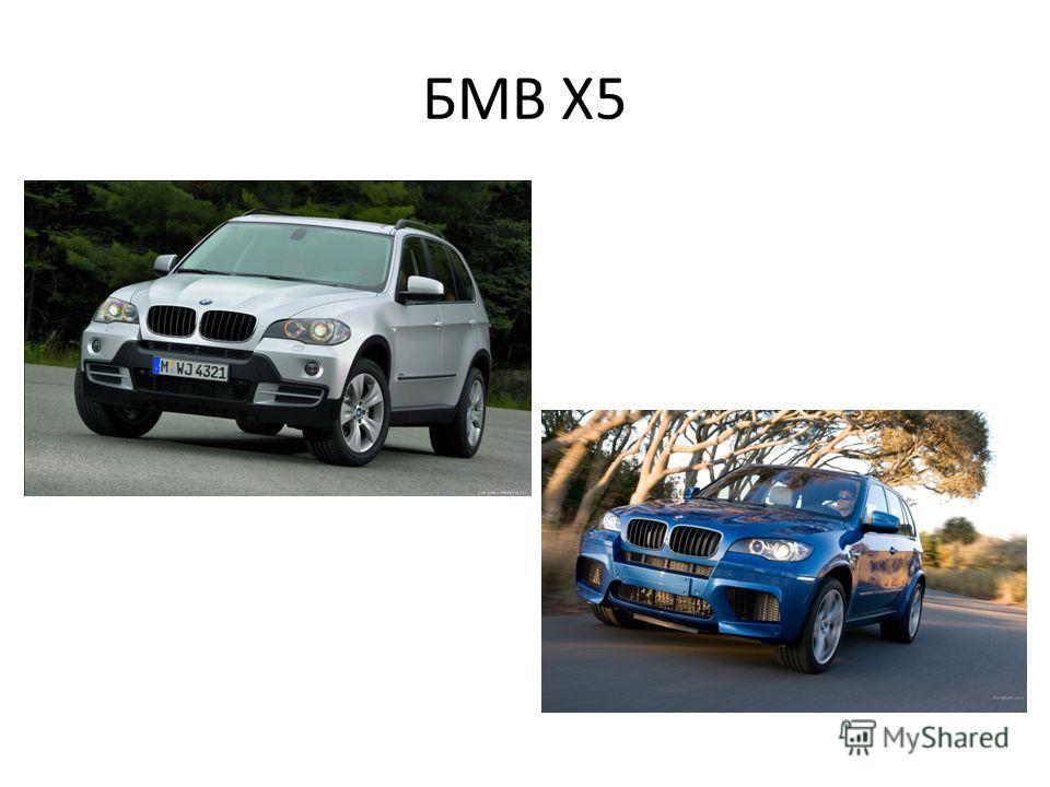 БМВ Х5