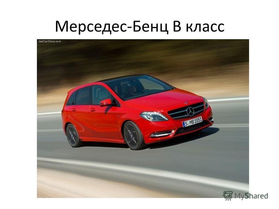 Мерседес-Бенц В класс