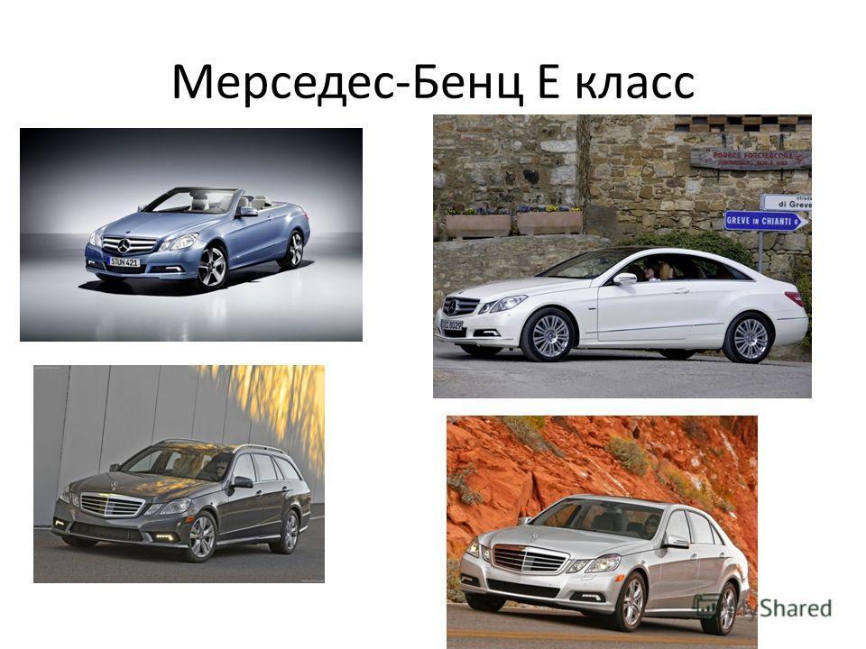 Мерседес-Бенц Е класс