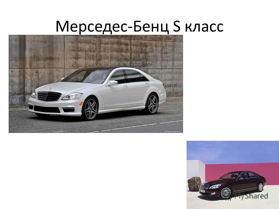 Мерседес-Бенц S класс