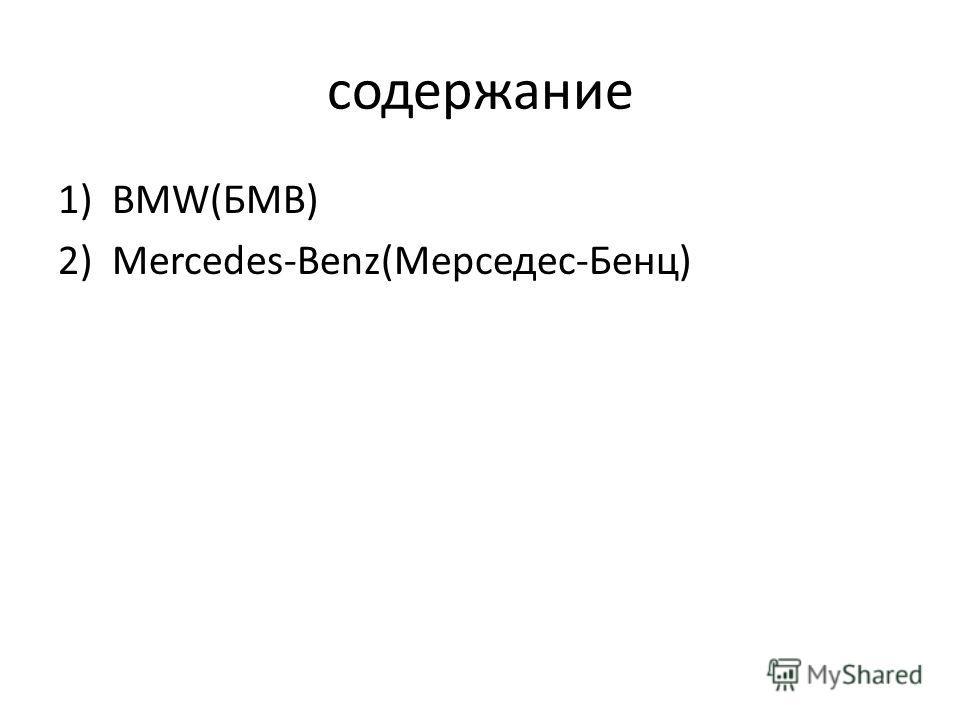 содержание 1)BMW(БМВ) 2)Mercedes-Benz(Мерседес-Бенц)