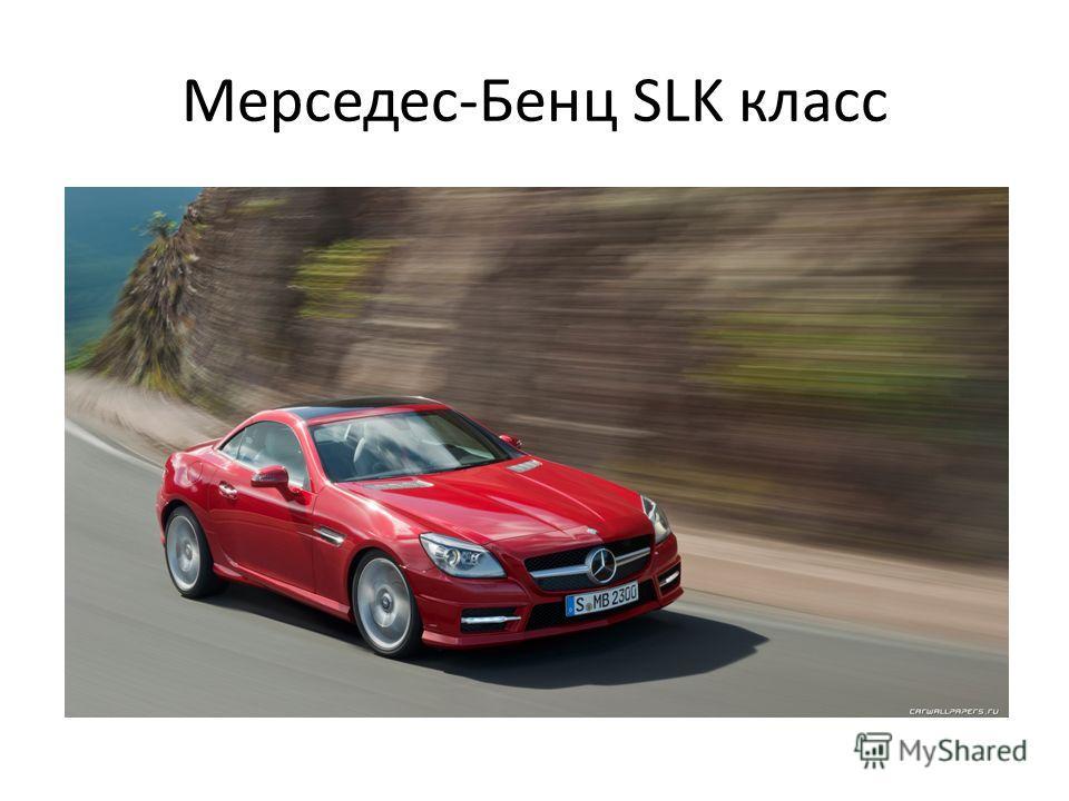Мерседес-Бенц SLK класс