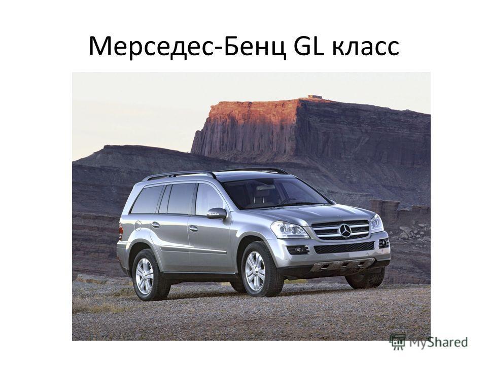 Мерседес-Бенц GL класс