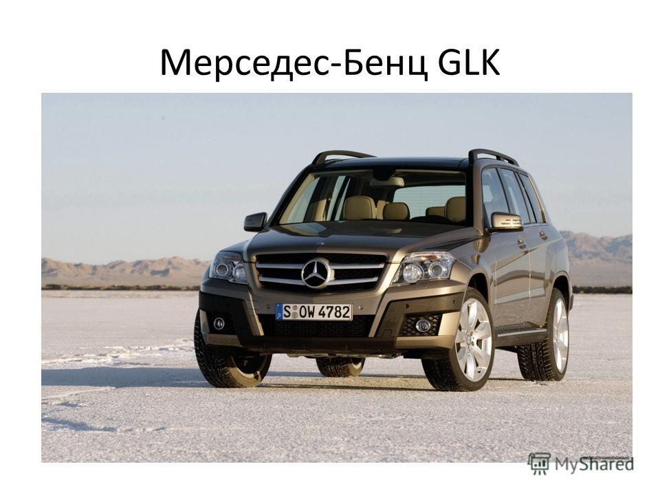 Мерседес-Бенц GLK