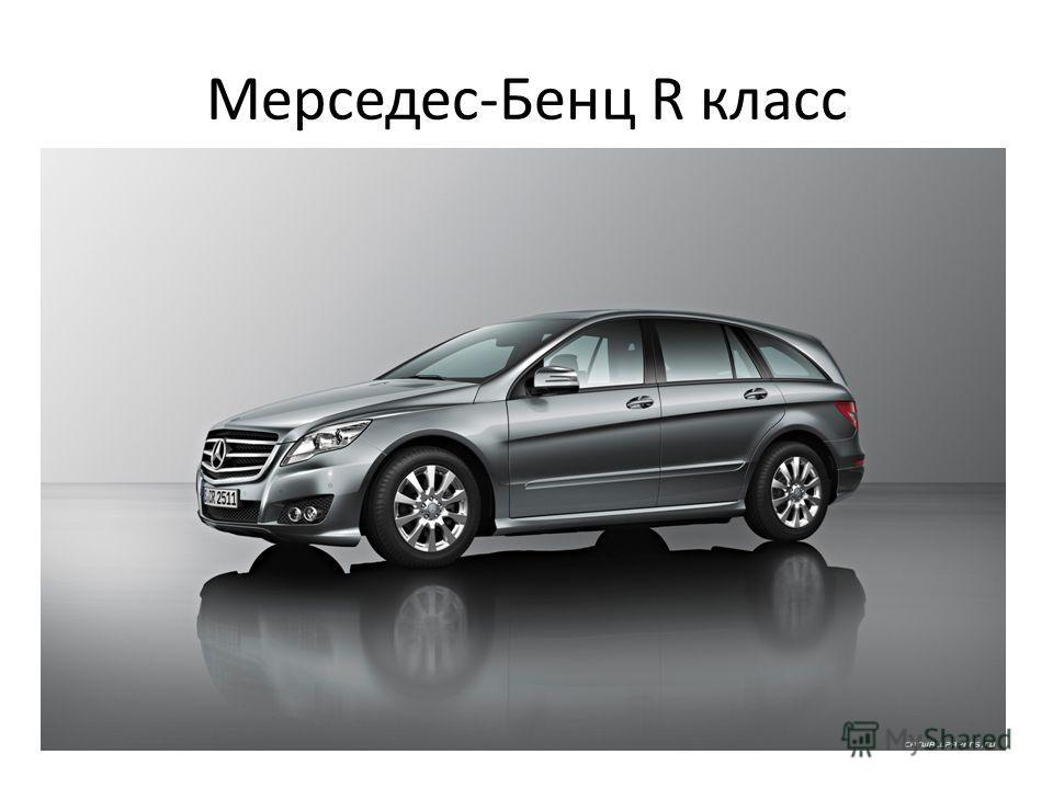Мерседес-Бенц R класс