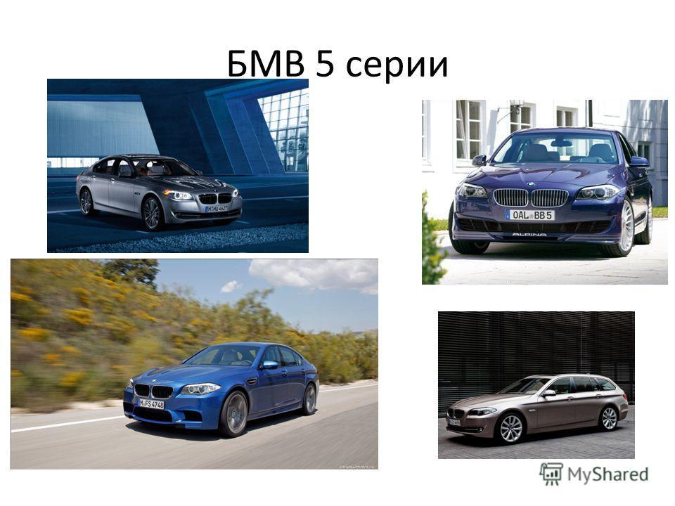 БМВ 5 серии