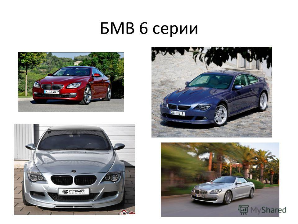 БМВ 6 серии