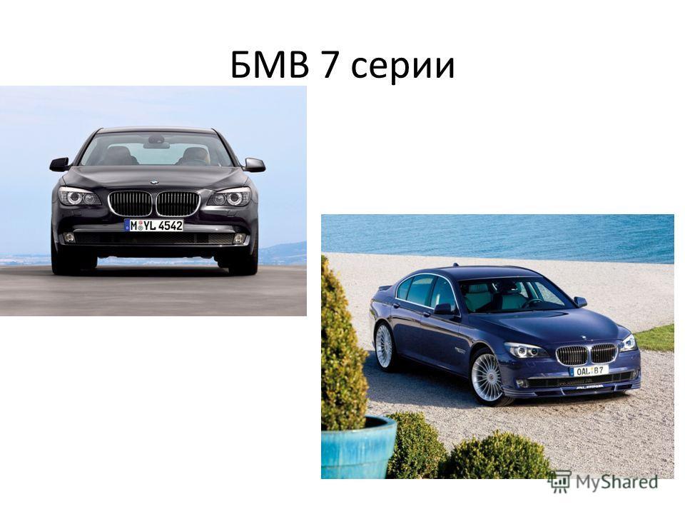 БМВ 7 серии