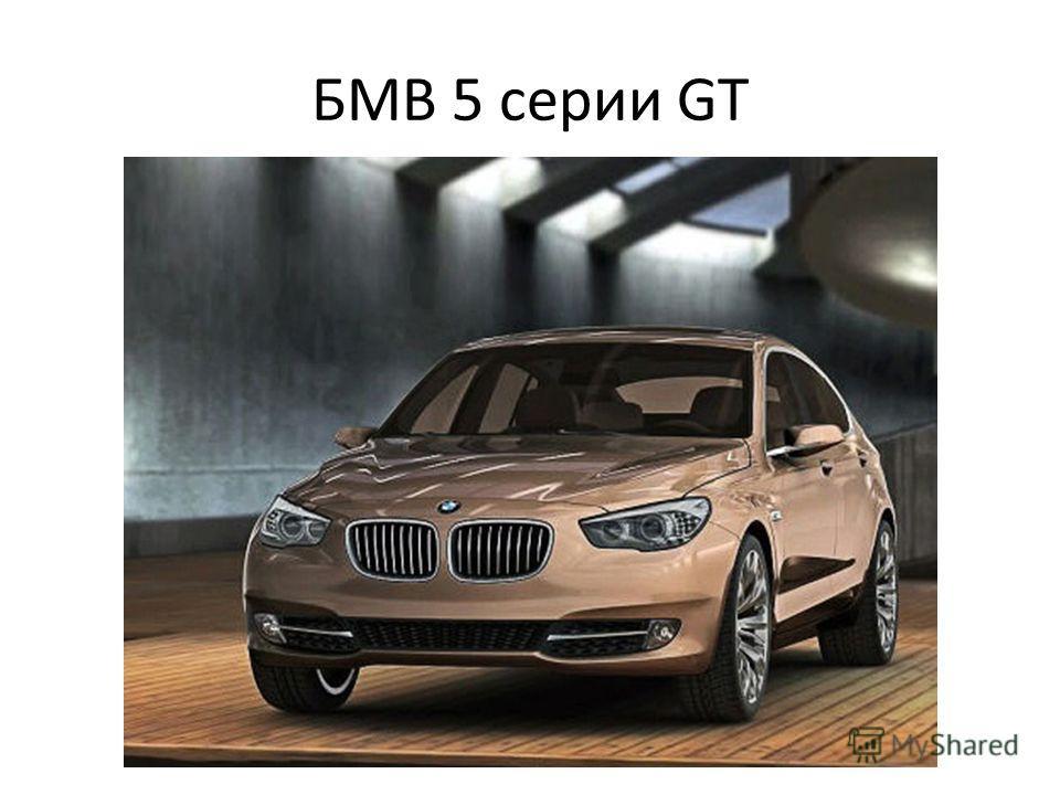 БМВ 5 серии GT