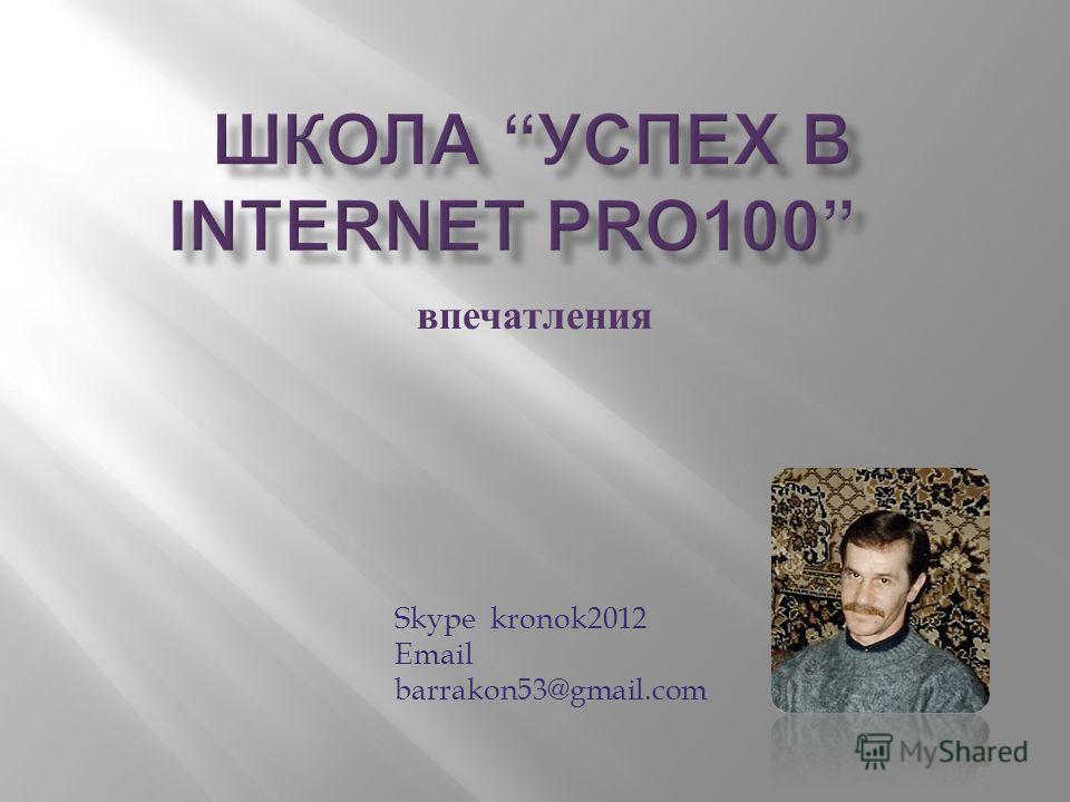впечатления Skype kronok2012 Email barrakon53@gmail.com
