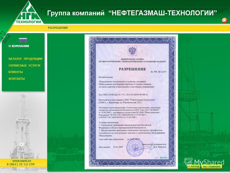 РАЗРЕШЕНИЕ www.ngmt.ru 8 (861) 21-12-199 О КОМПАНИИ КАТАЛОГ ПРОДУКЦИИ СЕРВИСНЫЕ УСЛУГИ КОНТАКТЫ КЛИЕНТЫ