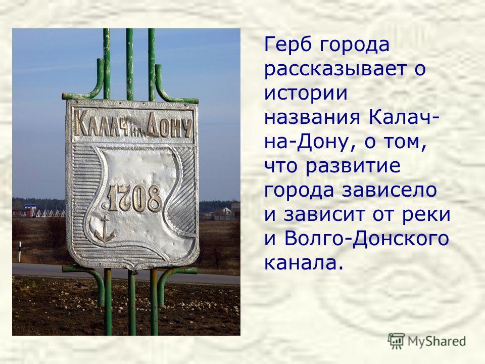 Назвали его Калач – на - Дону Был город основан, И камень поставлен, То было в 1708 году