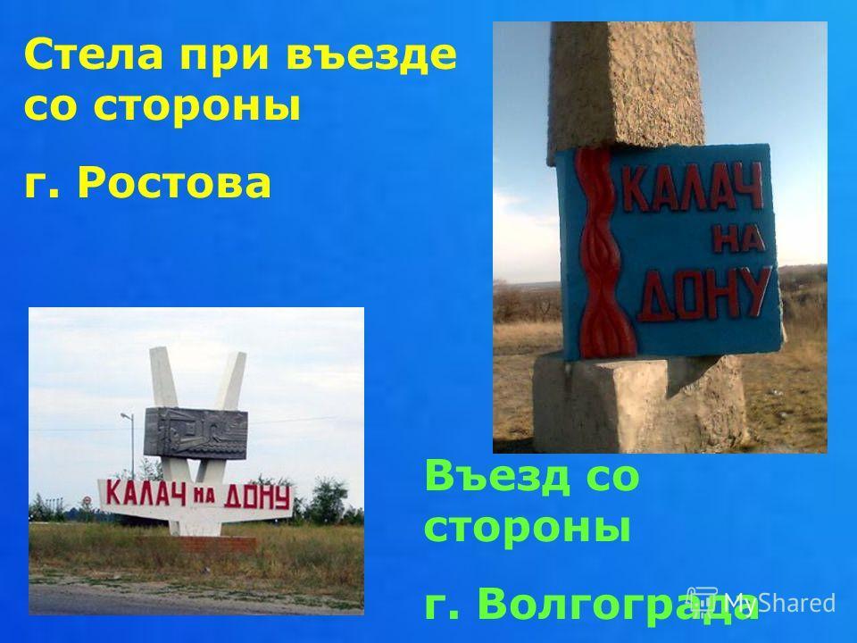 Герб города рассказывает о истории названия Калач- на-Дону, о том, что развитие города зависело и зависит от реки и Волго-Донского канала.