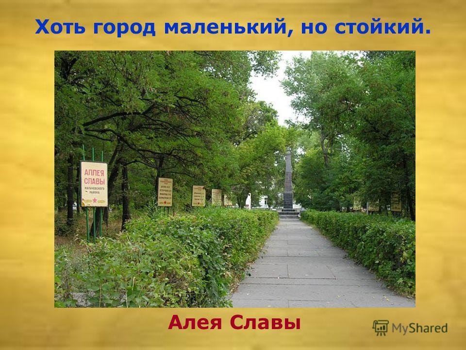 Въезд со стороны г. Волгограда Стела при въезде со стороны г. Ростова