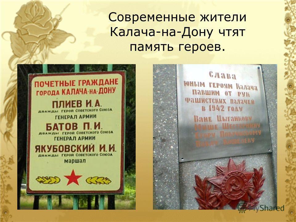 Памятник соединения фронтов