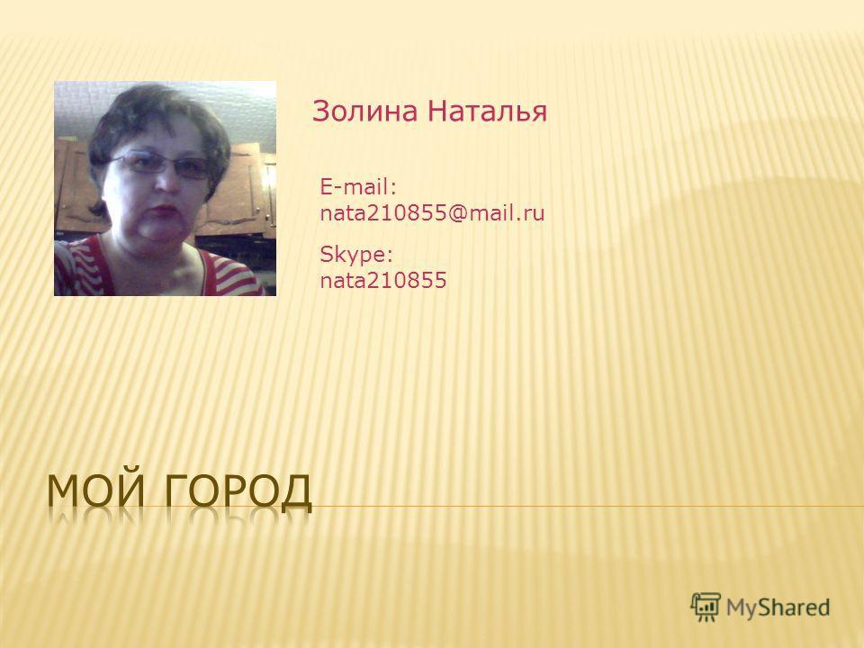 Золина Наталья E-mail: nata210855@mail.ru Skype: nata210855