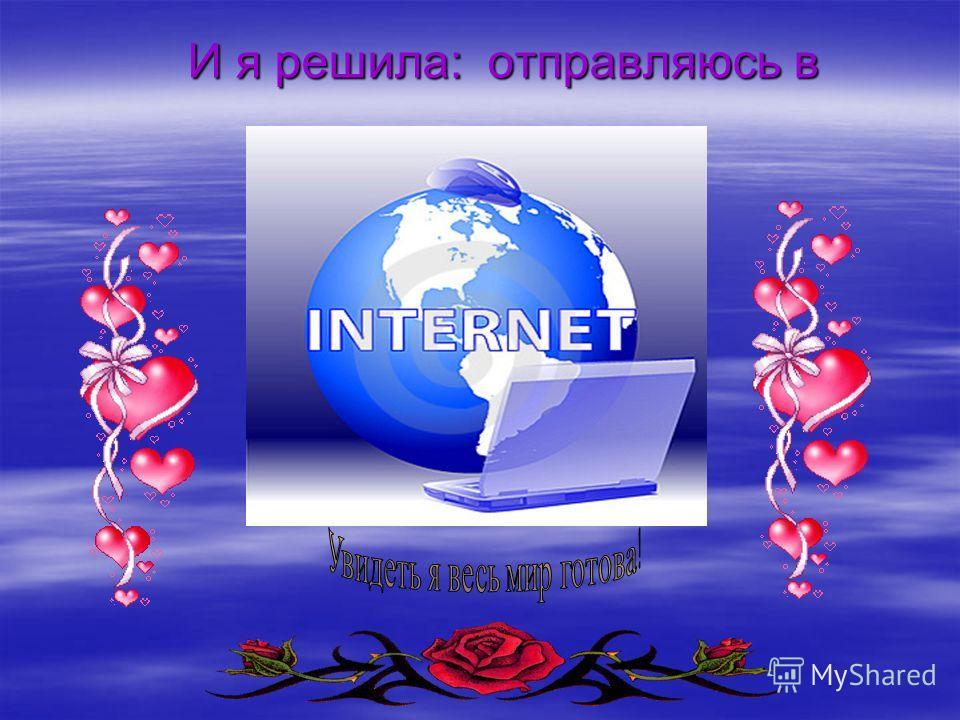 Интернет – находка для нас! Здесь Здесь мы пишем, мы пишем, играем, играем, читаем, Узнаём, читаем, Узнаём, продаём, продаём, покупаем, покупаем, выставляем выставляем себя на показ ! себя на показ ! Одногруппников здесь мы находим, От проблем своих