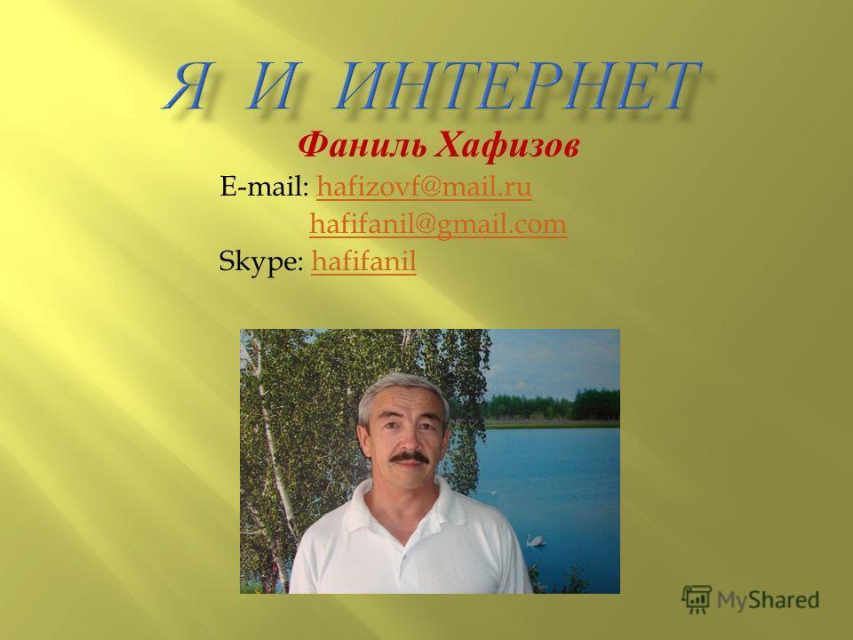 Фаниль Хафизов E-mail: hafizovf@mail.ruhafizovf@mail.ru hafifanil@gmail.com Skype: hafifanilhafifanil