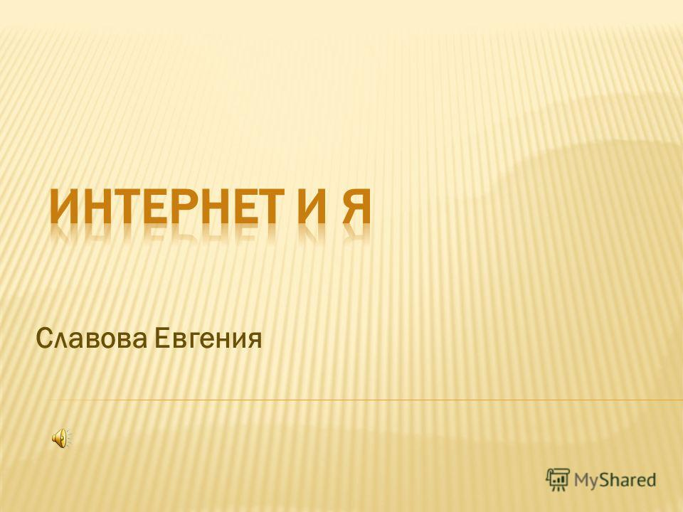 Славова Евгения