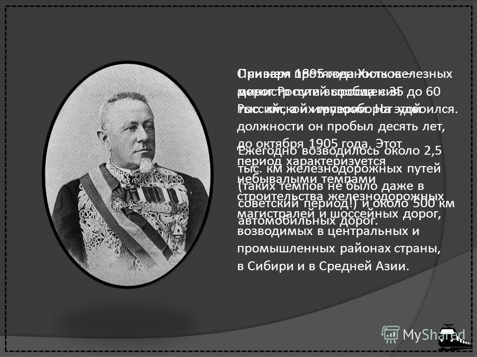 С января 1895 года Хилков – министр путей сообщения Российской империи. На этой должности он пробыл десять лет, до октября 1905 года. Этот период характеризуется небывалыми темпами строительства железнодорожных магистралей и шоссейных дорог, возводим