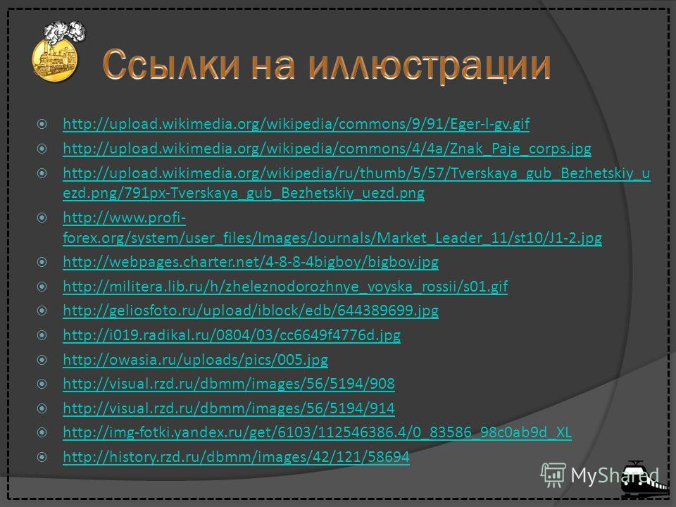 http://upload.wikimedia.org/wikipedia/commons/9/91/Eger-l-gv.gif http://upload.wikimedia.org/wikipedia/commons/4/4a/Znak_Paje_corps.jpg http://upload.wikimedia.org/wikipedia/ru/thumb/5/57/Tverskaya_gub_Bezhetskiy_u ezd.png/791px-Tverskaya_gub_Bezhets