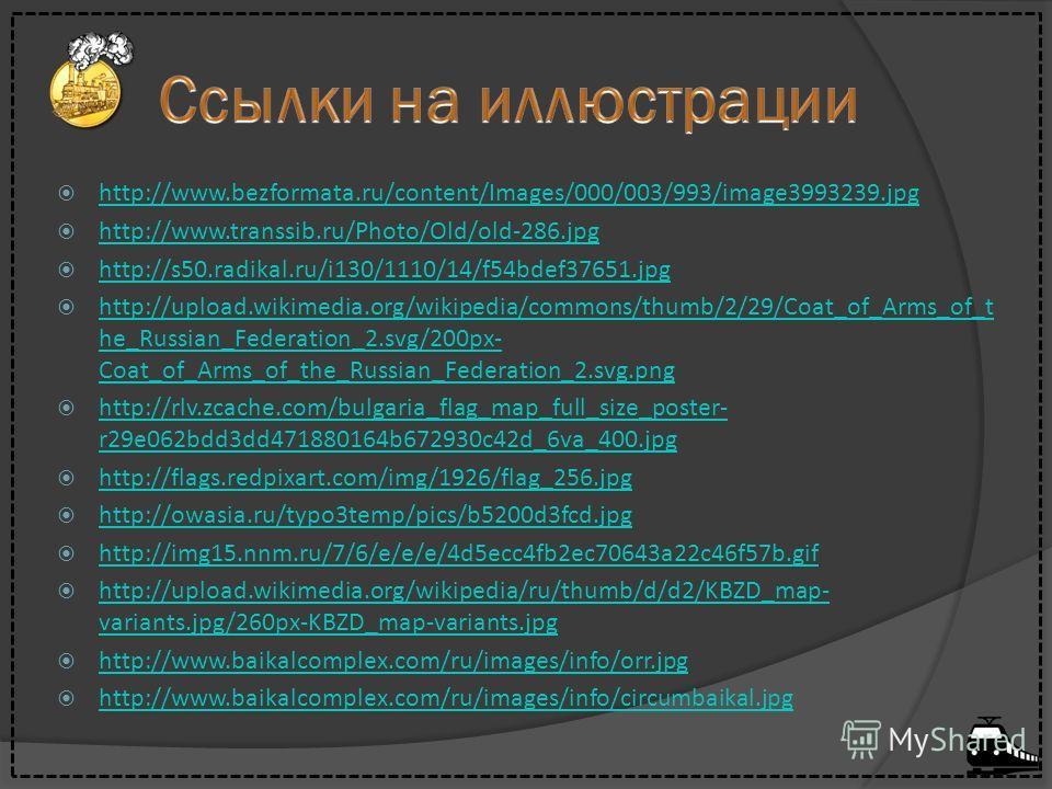 http://www.bezformata.ru/content/Images/000/003/993/image3993239.jpg http://www.transsib.ru/Photo/Old/old-286.jpg http://s50.radikal.ru/i130/1110/14/f54bdef37651.jpg http://upload.wikimedia.org/wikipedia/commons/thumb/2/29/Coat_of_Arms_of_t he_Russia