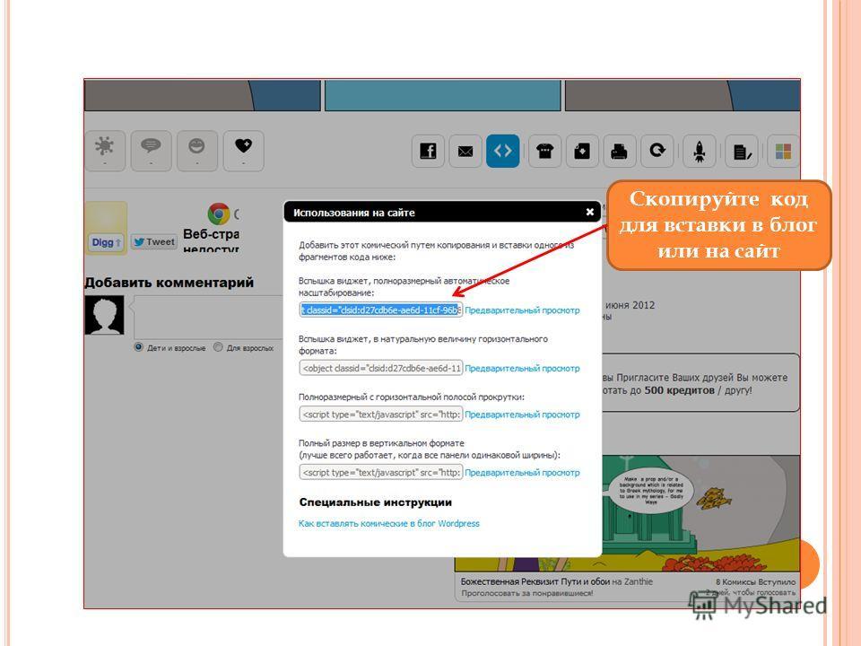 Скопируйте код для вставки в блог или на сайт