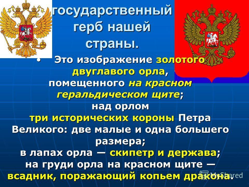 Пусть крепнет от моря до моря моря до моря Двуглавого сила орла! орла! Пусть прочно на вечном просторе вечном просторе Россия стоит, как скала.