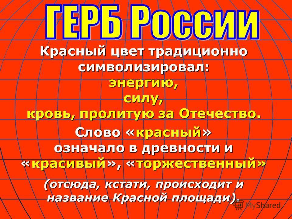 В соответствии с исторической традицией на гербе использованы золотые и красные цвета.: