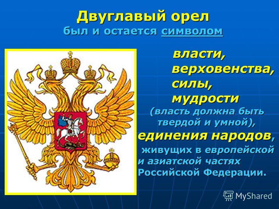 Красный цвет традиционно символизировал: энергию, силу, кровь, пролитую за Отечество. Слово «красный» означало в древности и «красивый», «торжественный» (отсюда, кстати, происходит и название Красной площади).