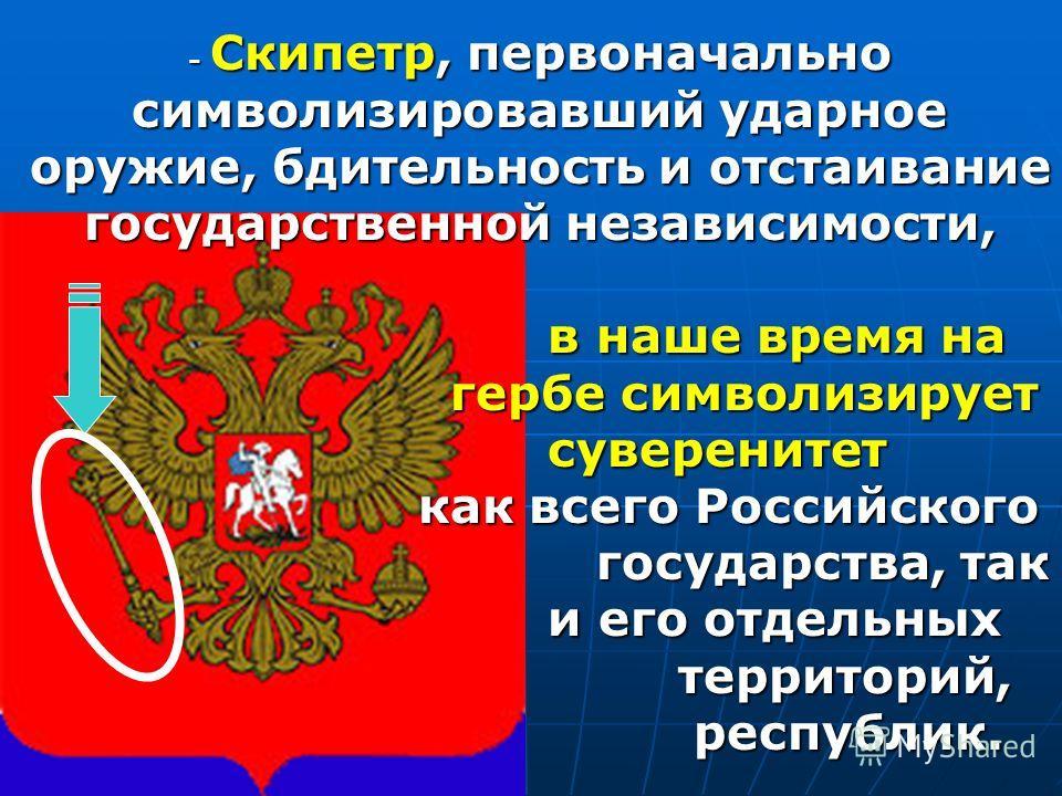 - На Российском гербе три короны можно трактовать как символы трех ветвей власти исполнительной исполнительной законодательной законодательной судебной судебной