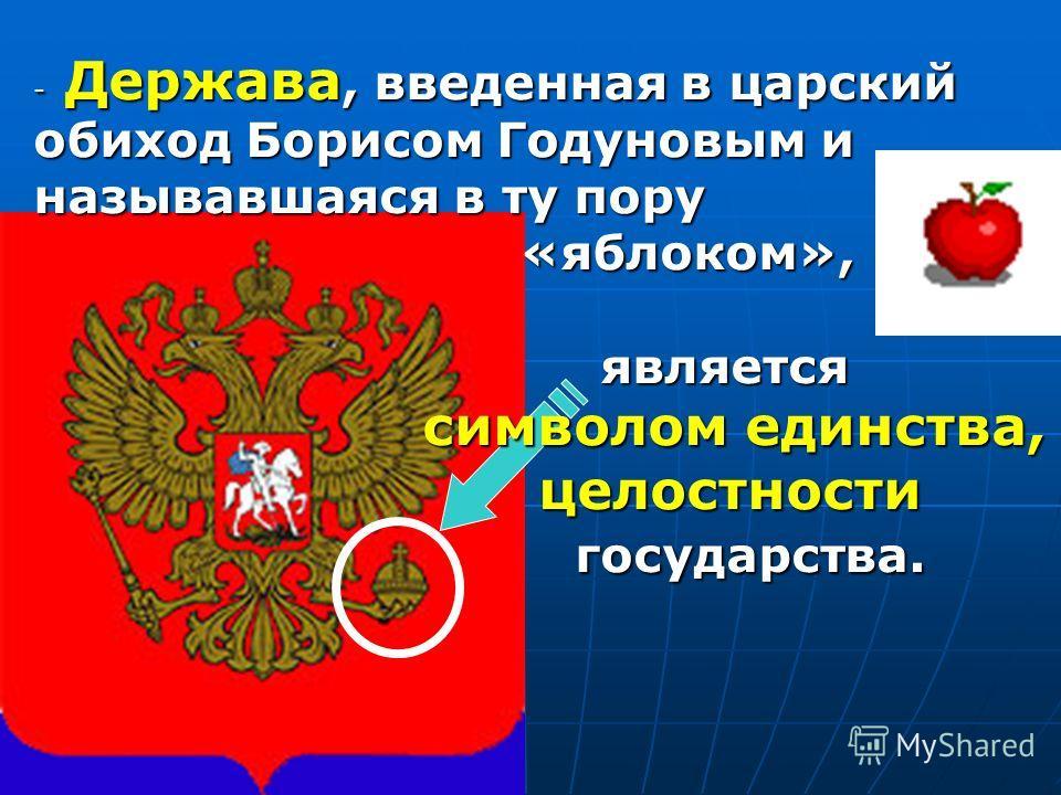 - Скипетр, первоначально символизировавший ударное оружие, бдительность и отстаивание государственной независимости, в наше время на в наше время на гербе символизирует гербе символизирует суверенитет суверенитет как всего Российского как всего Росси