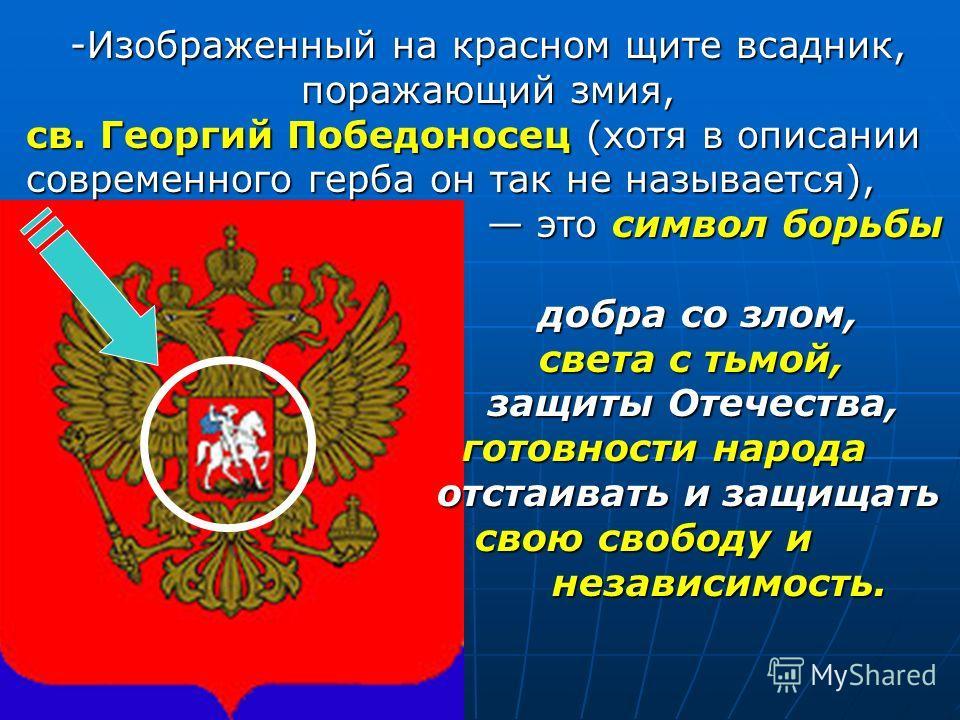 - Держава, введенная в царский обиход Борисом Годуновым и называвшаяся в ту пору «яблоком», «яблоком», является является символом единства, символом единства, целостности целостности государства. государства.
