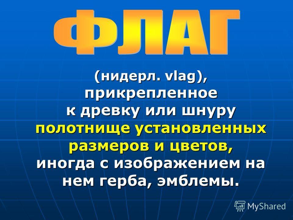 Существующий ныне Герб Российской Федерации строго соответствует исторической традиции и олицетворяет мощь, независимость, единство и суверенитет Российского государства.