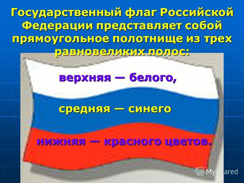 официальный символ государственной власти, олицетворяет суверенитет государства. Описание государственного флага, как правило, фиксируется в Конституции.