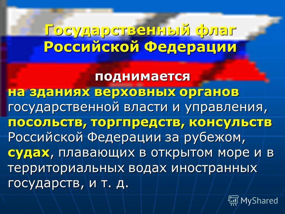 Государственный флаг Российской Федерации представляет собой прямоугольное полотнище из трех равновеликих полос: верхняя белого, верхняя белого, средняя синего средняя синего нижняя красного цветов. нижняя красного цветов.