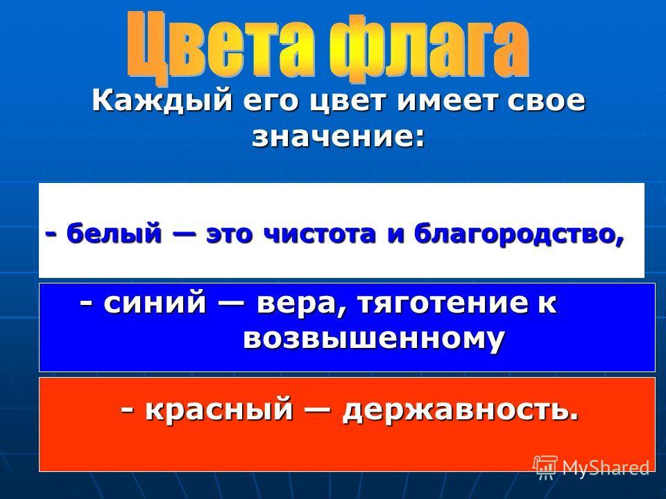 Государственный флаг Российской Федерации поднимается на зданиях верховных органов государственной власти и управления, посольств, торгпредств, консульств Российской Федерации за рубежом, судах, плавающих в открытом море и в территориальных водах ино
