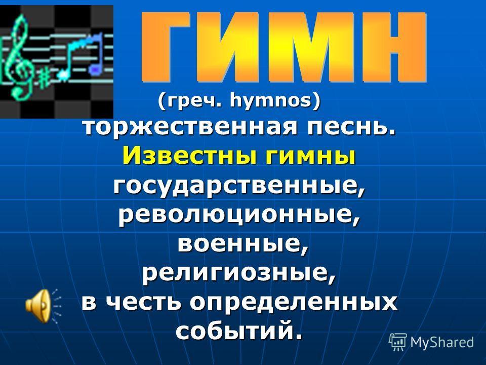 в августе 1994 г. президентским Указом установлен праздник День Государственного флага Российской Федерации, День Государственного флага Российской Федерации, который принято отмечать ежегодно