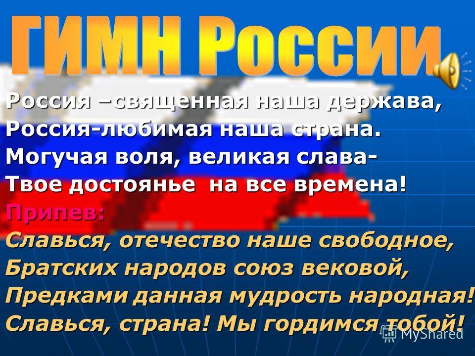 Впервые новый гимн прозвучал 1 января 2001. Впервые новый гимн прозвучал 1 января 2001. В марте 2001 текст утвержден Государственной Думой. В марте 2001 текст утвержден Государственной Думой.
