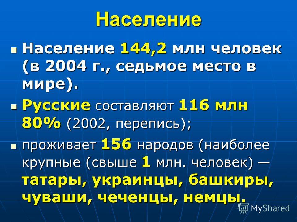 В составе Российской Федерации В составе Российской Федерации 89 субъектов федерации: 89 субъектов федерации: 21 республика, 21 республика, 6 краев, 6 краев, 49 областей, 49 областей, 2 города федерального значения Москва и Санкт-Петербург, 2 города