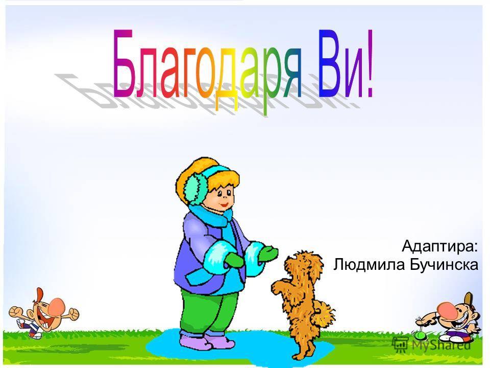 Адаптира: Людмила Бучинска