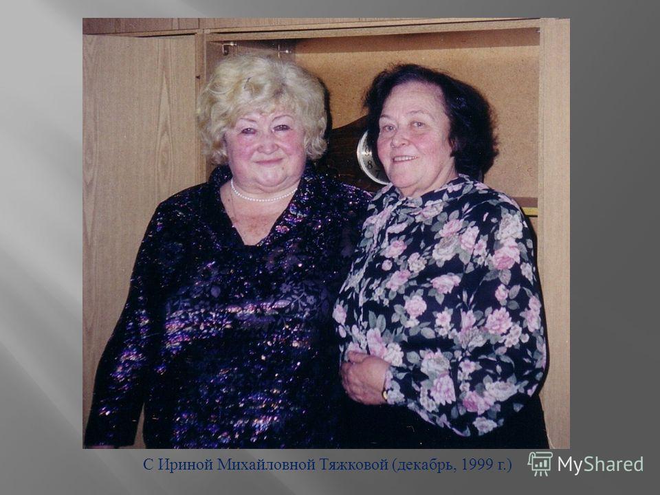 Н. Ф. Кузнецова с преподавателями и аспирантами кафедры ( декабрь, 1999 г.)
