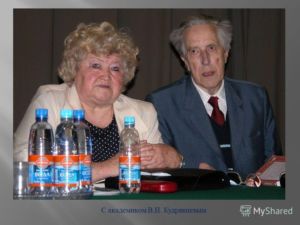 С профессором Б. В. Волженкиным