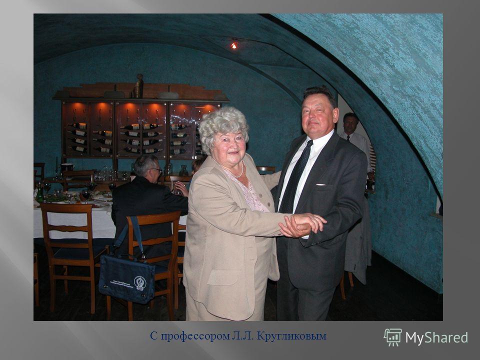 На переднем плане профессор Н. Ф. Кузнецова и доцент А. Е. Якубов ( МГУ, 2005 г.)