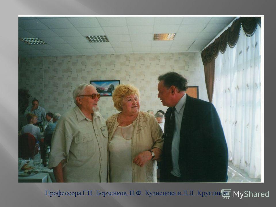 С профессорами Н. А. Лопашенко, Г. Н. Борзенковым и Л. В. Иногамовой - Хегай